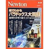 Newton別冊『絵でわかる パラドックス大百科』 (ニュートン別冊)