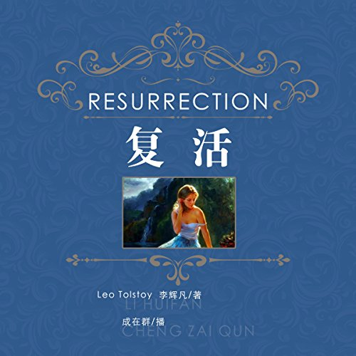 复活 - 復活 [Resurrection] audiobook cover art