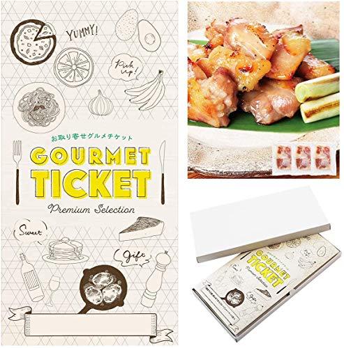 【 お取り寄せ グルメ チケット 】( 引換券 ・ ギフト券 ) 京料理六盛 鶏肉の塩麹漬け 120g×3袋セット
