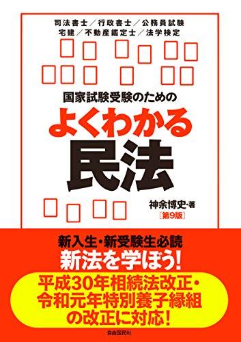 国家試験受験のためのよくわかる民法(第9版)