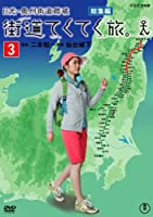 街道てくてく旅 日光・奥州街道踏破 vol.3 [DVD]