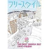 フリースタイル34 THE BEST MANGA 2017 このマンガを読め!