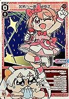 欠片への一歩 ヒラナ PR-Di004 1枚コロコロアニキ冬号 ウィクロス カードのみ