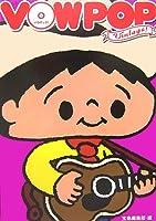 VOW POP(バウポップ!)vintage!―街のヘンなもの大カタログ
