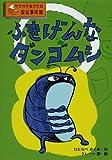 ふきげんなダンゴムシ―ヤマガタはかせの昆虫事件簿