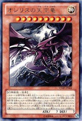遊戯王/プロモーション/VJMP-JP064 オシリスの天空竜【ウルトラレア】