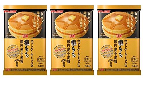 【まとめ買い】日清 ホットケーキミックス 極もち 国内麦小麦粉100%使用 540g × 3個