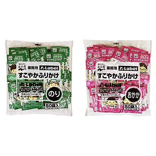 【セット買い】永谷園 業務用A-Labelすこやかふりかけ のり50袋入 + おかか50袋入