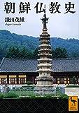 朝鮮仏教史 (講談社学術文庫)
