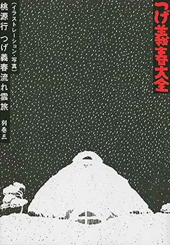 つげ義春大全 別巻三(イラストレーション・写真)桃源行 つげ義春流れ雲旅 (KCデラックス)