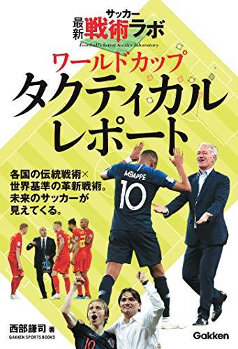 サッカー最新戦術ラボ ワールドカップタクティカルレポート (学研スポーツブックス)