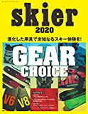 skier 2020 GEAR CHOICE (別冊山と溪谷) - 山と溪谷社