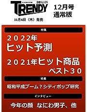 日経トレンディ 2021年 12 月号
