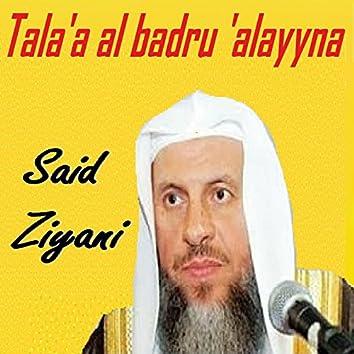 Tala'A Al Badru 'Alayyna (Quran)