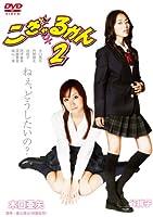 こぎゃるかん2 [DVD]
