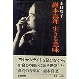 Iwamoto Mari ikiru imi (Japanese Edition)