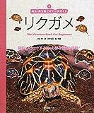 リクガメ―爬虫・両生類ビギナーズガイド