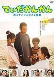 てぃだかんかん~海とサンゴと小さな奇跡~[DVD]