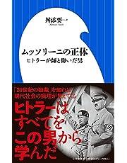 ムッソリーニの正体: ヒトラーが師と仰いだ男 (小学館新書 ま 12-2)