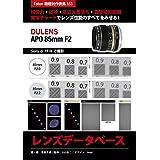 毒鏡 DULENS APO 85mm F2 レンズデータベース: Foton機種別作例集333 解像力・ぼけ・周辺光量落ち・最短撮影距離 実写チャートでレンズ性能のすべてをみせる! Sony α7R IIIで撮影