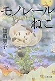 モノレールねこ (文春文庫)