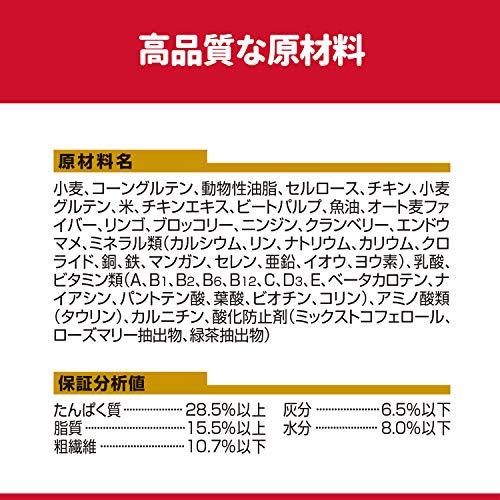 ヒルズサイエンスダイエット<プロ>『猫用健康ガード便通・毛玉7歳〜』