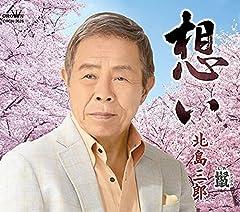 北島三郎「鬣」のCDジャケット
