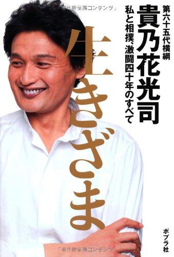 生きざま 私と相撲、激闘四十年のすべて - 貴乃花光司