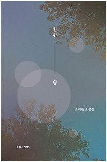 韓国書籍, 韓国小説/환한 숨 – 조해진 Cho Haejin/明るい息/韓国より配送
