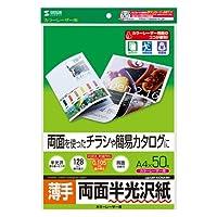 (3個まとめ売り) サンワサプライ カラーレーザー用半光沢紙・薄手 LBP-KCNA4N