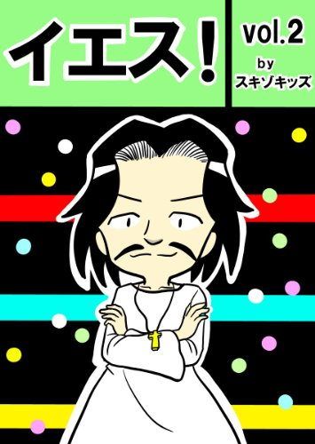Jesus-vol2 (Japanese Edition)
