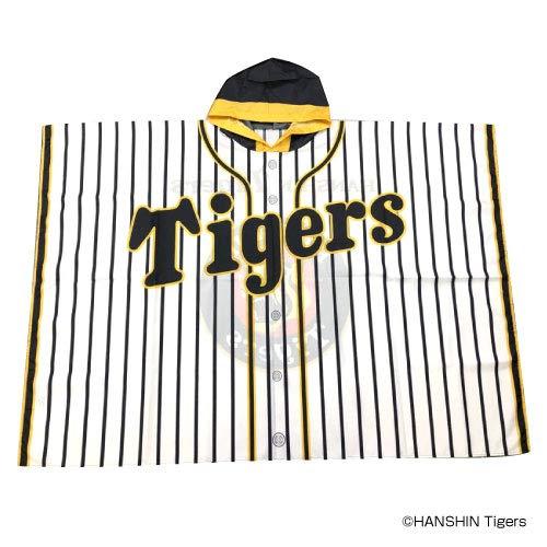 ユニフォーム ポンチョ 阪神タイガース公認グッズ Tigers 野球 グッズ