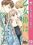 乙女椿は笑わない 分冊版 12 (マーガレットコミックスDIGITAL)