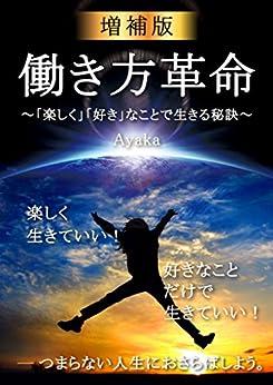 [ayaka]の働き方革命 ~「楽しく」「好き」なことで生きる秘訣~ 増補版