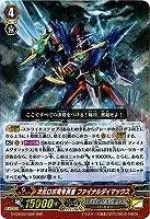 カードファイトヴァンガードG / 第2弾「俺達!! ! トリニティドラゴン」 / G-CHB02 / 006 次元ロボ司令長官 ファイナルダイマックス RRR