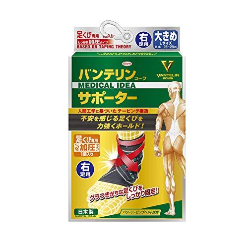 興和(コーワ) バンテリンコーワサポーター 足くび専用 しっかり加圧 大きめサイズ 右足用