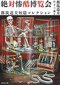 絶対惨酷博覧会: 都筑道夫短篇コレクション (河出文庫)