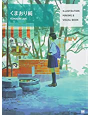 ILLUSTRATION MAKING & VISUAL BOOK くまおり純