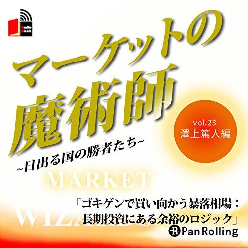 『マーケットの魔術師 ~日出る国の勝者たち~ Vol.23(澤上篤人編)』のカバーアート