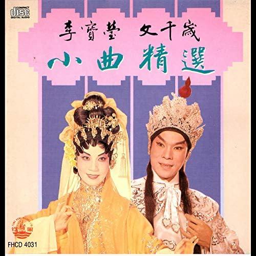 Chin Sui Man & Bao Ying Li