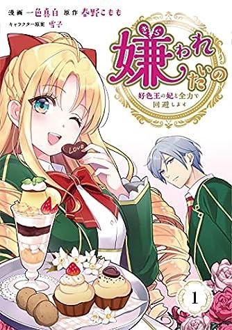 嫌われたいの~好色王の妃を全力で回避します~ 1 (Colorful!コミックス)