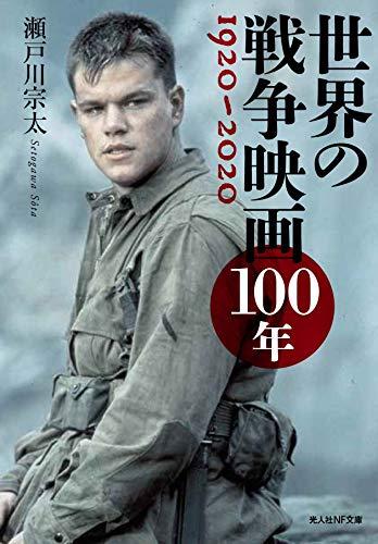 世界の戦争映画100年 1920~2020 (光人社NF文庫) - 瀬戸川 宗太