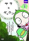 サラとダックン Vol.1[DVD]