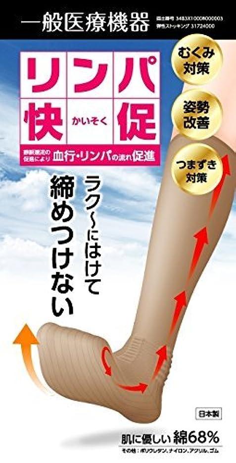 撤退謙虚アスペクトリンパ快促(むくみ対策靴下) (23-24cm, 黒)