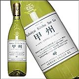 丸藤葡萄酒 ルバイヤート 甲州シュールリー/白 辛口 日本ワイン 甲州ワイン 国産 山梨