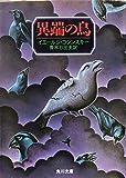 異端の鳥 (1982年) (角川文庫)
