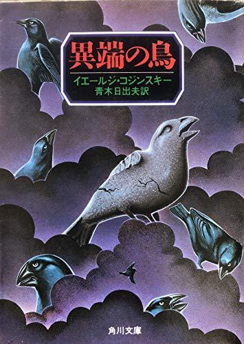異端の鳥 (1982年) (角川文庫) - イエールジ・コジンスキー, 青木 日出夫