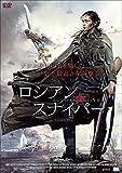 ロシアン・スナイパー[DVD]