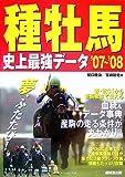 種牡馬 史上最強データ〈'07~'08〉