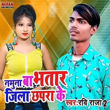 Namuna Ba Bhatar Jila Chapra Ke